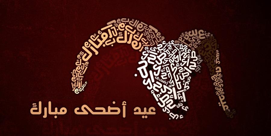 Aïd el Kebir, Bonne fête de l'Aïd el Kebir 2014