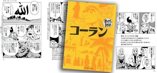 manga-coran-japon