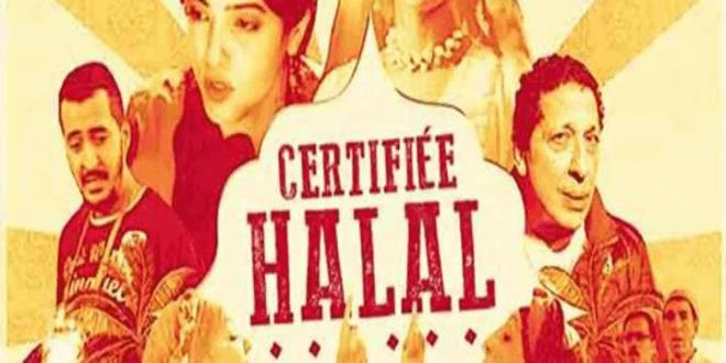 avant_premiere_du_film_long_metrage_certifiee_hala
