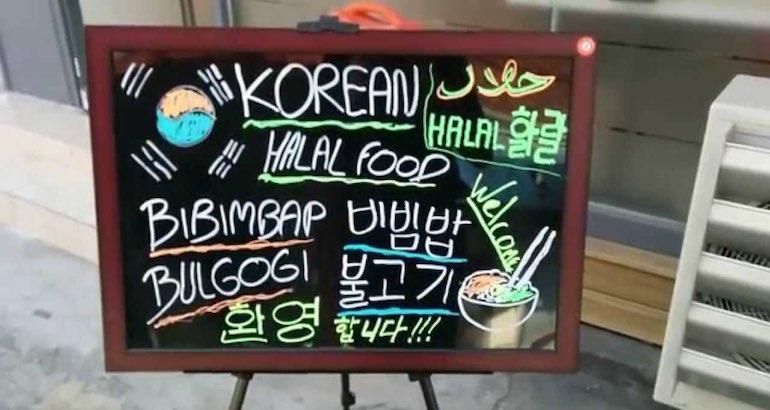 La Corée du Sud développe son halal.